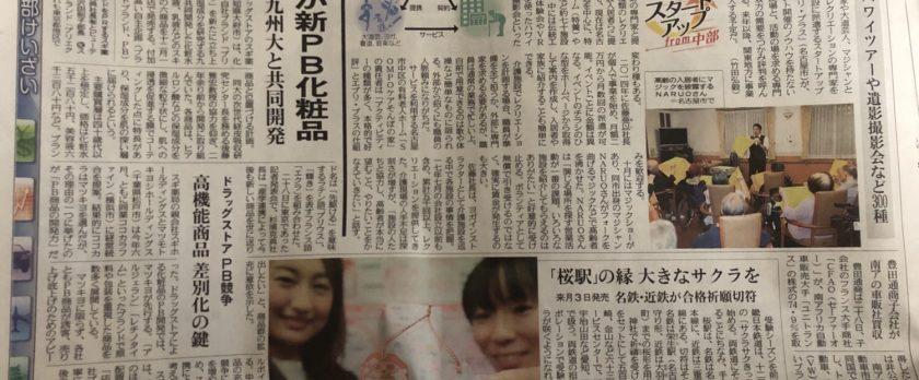 日 新聞 プラス 中