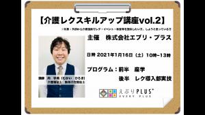 介護レクスキルアップ講座vol.2