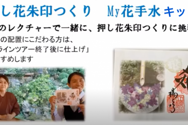02.オンライン京都御朱印作り02